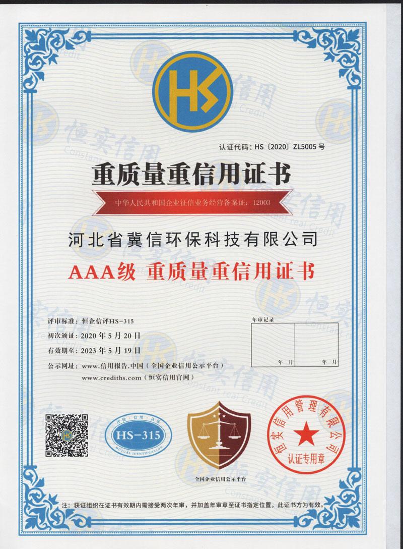 重质量重信用证书.jpg